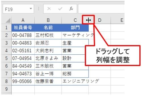 列見出しの間にポインターを置く。ポインターが矢印付きの十字型に変わったらドラッグして列幅を調整する