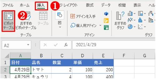 表のいずれかのセルを選んで、「挿入」タブの「ピボットテーブル」ボタンをクリックする