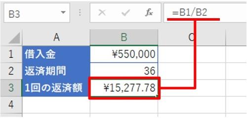 55万円を36カ月間毎月均等払いで返済する場合、毎月の支払いは「¥15,277.78」となった