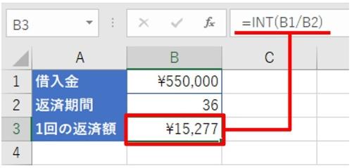 INT関数を使って毎月の返済額を計算した。小数点以下が切り捨てとなり「¥15,277.00」が返った。小数点以下は不要なので非表示にする