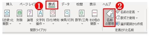 「数式」タブにある「名前の管理」をクリックする