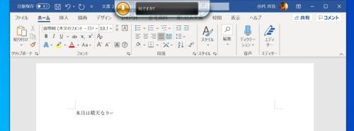 Windows 音声認識で文字入力ができる。対応するアプリは「Microsoft Word」や「メモ帳」など