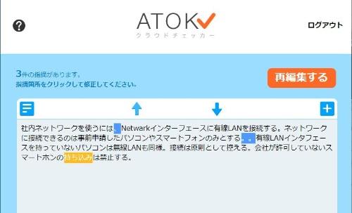 ATOKクラウドチェッカーはWebブラウザー上で動作する