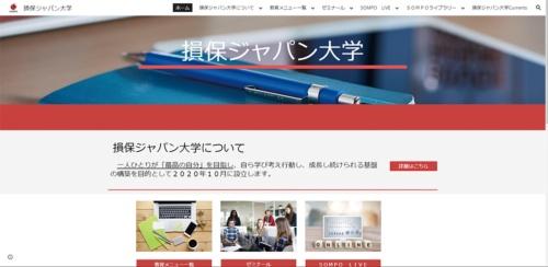 損害保険ジャパンが設立した企業内大学「損保ジャパン⼤学」の画⾯。社員が研修や学習コンテンツに手軽にアクセスできる
