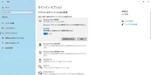 Windows Helloの設定画面。顔認証や指紋認証によるサインインをセットアップできる