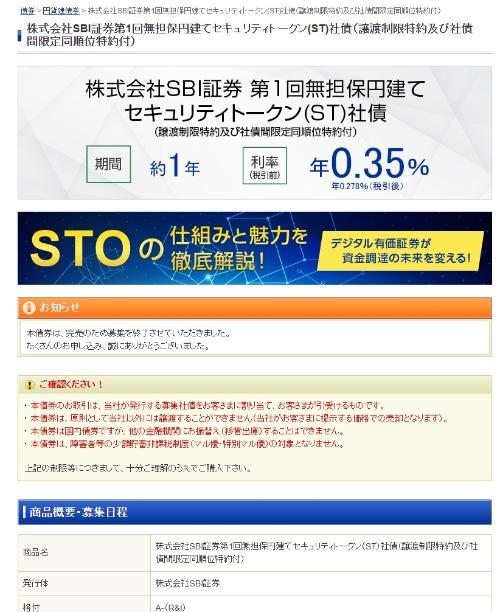 SBI証券が国内で初めて一般向けに販売した「セキュリティトークン(ST)社債」について説明するWebサイト