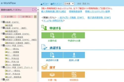 サントリーグループが開発した契約関連システムの画面例