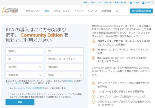 Automation Anywhere Community Editionのページ