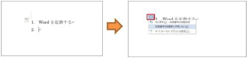 「1.」の付いた文章を入力しEnterキーを押すと、次の段落には「2.」の付いた段落が自動的に作成される。左側に表示された「オートコレクトのオプション」ボタンをクリックして表示される一覧から、「元に戻す」をクリックすればこの部分だけ元に戻せる。「段落番号を自動的に作成しない」をクリックすれば、段落番号がそれ以降自動的に表示されなくなる