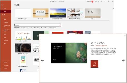 PowerPointを起動し、「新規」画面をクリックすると、空白のプレゼンテーションやテンプレートの一覧が表示される。「検索」ボックスで検索したほうがより多くのテンプレートを表示できる。目的のテンプレートがみつかったらクリックして、次の画面で「作成」をクリックすると、プレゼンテーションが作成される