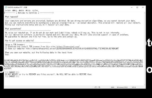 図1●DarkSideのランサムウエアが作成する脅迫文