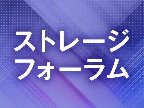 【10月23日】データ活用の現場を変える新世代ストレージ、ユーザー企業も登壇