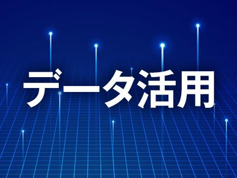 【10月31日】「2025年の崖」に立ち向かえ、AI/IoT駆使した戦略的データ活用