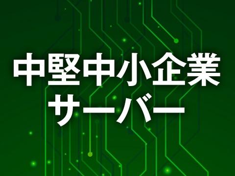 【11月21日】低コストで高性能、AMDチップ搭載サーバーを中堅中小企業が選ぶ理由