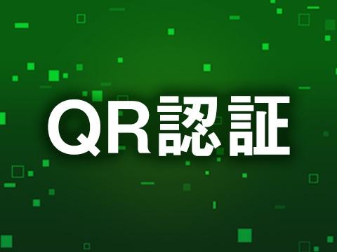 【2月25日】ワンタイムQR認証の実力とは? 発明者が自ら語るビジネスの可能性