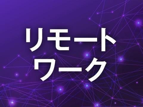 【4月22日】リモートワークを快適に! 最新仮想デスクトップにできること