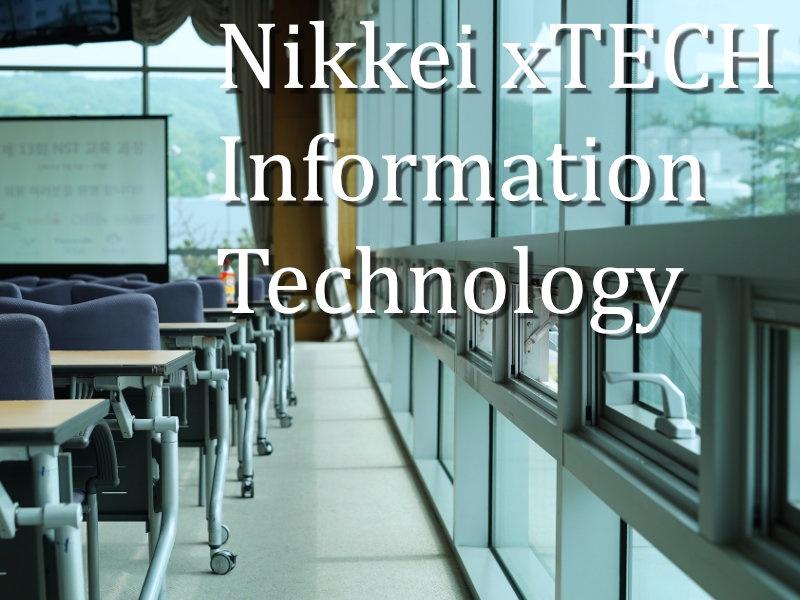 【7月28日】VDIのサーバー強化策、パフォーマンスを改善する最新技術