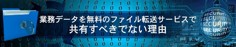 業務データを無料のファイル転送サービスで共有すべきでない理由