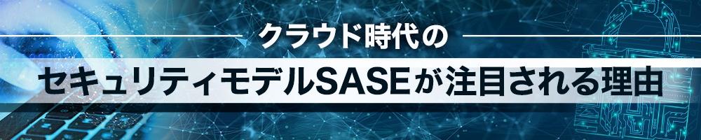 クラウド時代のセキュリティモデルSASEが注目される理由