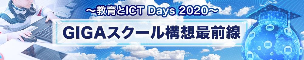 GIGAスクール構想最前線 ~教育とICT Days 2020~