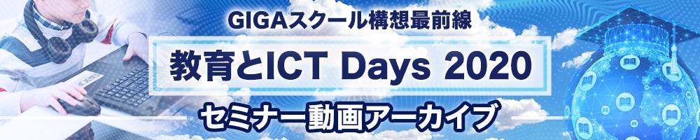 GIGAスクール構想最前線「教育とICT Days 2020」セミナー動画アーカイブ