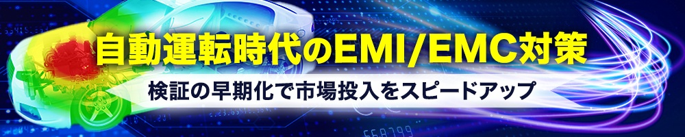 自動運転時代のEMI/EMC対策~検証の早期化で市場投入をスピードアップ