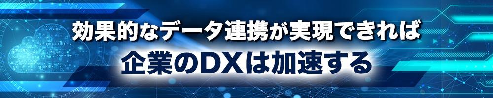 効果的なデータ連携が実現できれば企業のDXは加速する