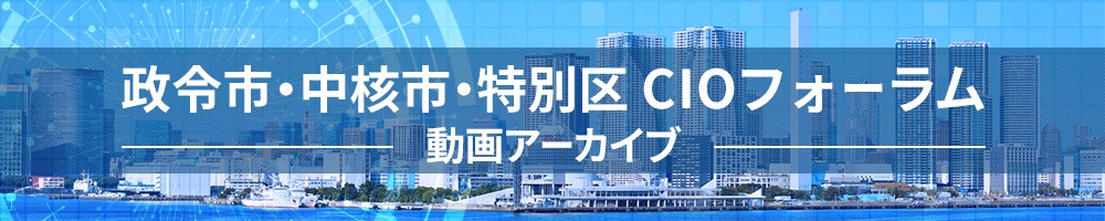 政令市・中核市・特別区CIOフォーラム動画アーカイブ