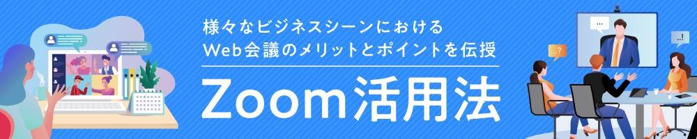 様々なビジネスシーンにおけるWeb会議のメリットとポイントを伝授 Zoom活用法