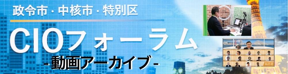 政令市・中核市・特別区CIOフォーラム2021 動画アーカイブ