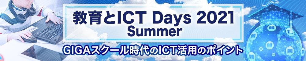 ~ 教育とICT Days 2021 Summer~ GIGAスクール時代のICT活用のポイント