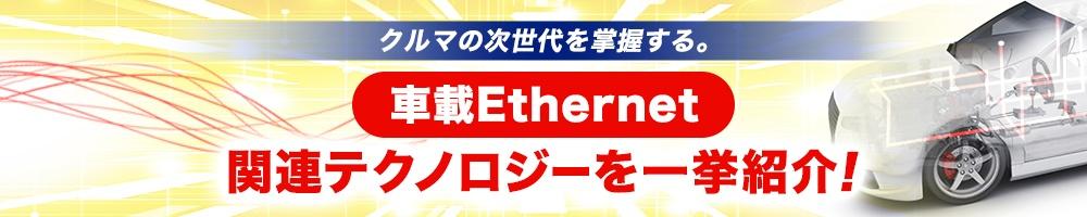 クルマの次世代を掌握する。「車載Ethernet」関連テクノロジーを一挙紹介!
