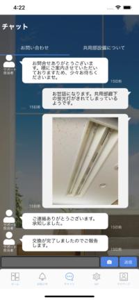 「Do Home Connect」のチャット機能の利用イメージ。記録が残るためトラブル発生のリスク低減につながる(資料:NTTメディアサプライ)