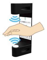 「RブースTR40」電動タイプのドア開閉センサー。誤作動を防ぐため、手を約2秒間かざすととドアが動く(画像提供:三和シヤッター工業)