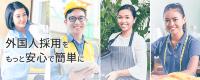 「レバレジーズグローバルサポート」は企業のニーズに応じた外国人実習生の採用を支援する(画像提供:レバレジーズ)