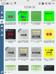 図●マニュアル管理アプリの画面(左)。通常業務のマニュアルのほか、「異常時運転取扱ブロック図」(右)といった異常時の対応マニュアルも多く並ぶ。