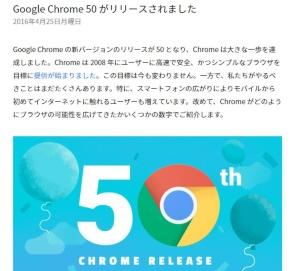 画面1●バージョン50公開に当たって更新されたグーグルの公式ブログ