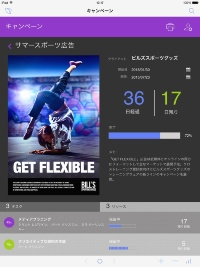FileMaker Go 14の画面