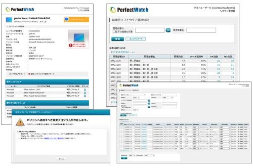 PerfectWatch Advanceパッチ適用管理台帳の利用画面