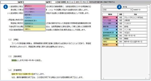 Shinganで文書からデータを抽出した画面