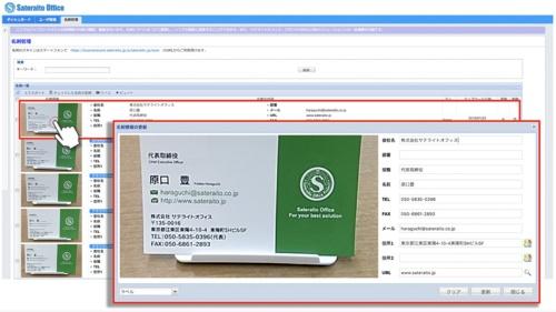 サテライトオフィス・名刺管理機能 for クラウドの画面