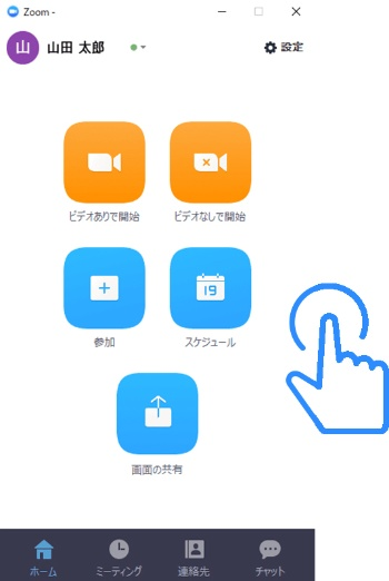 Zoom Meetingのモバイル操作画面
