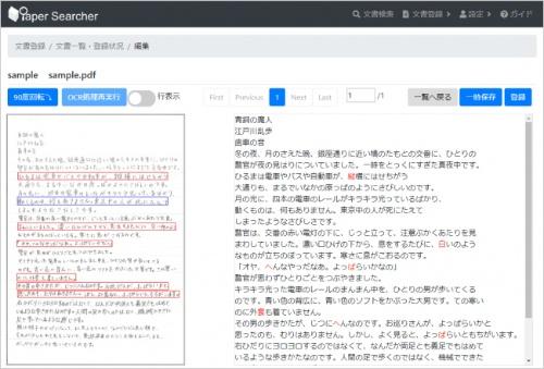 Paper Searcherの検索画面イメージ