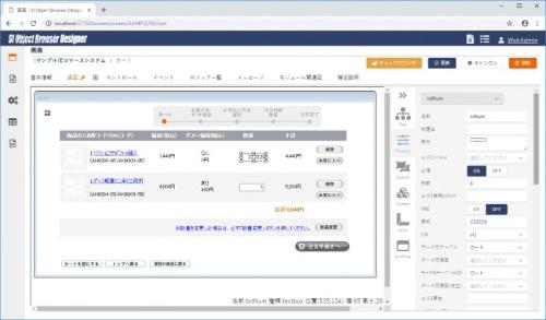 WebブラウザからOBDZ 19を利用している画面