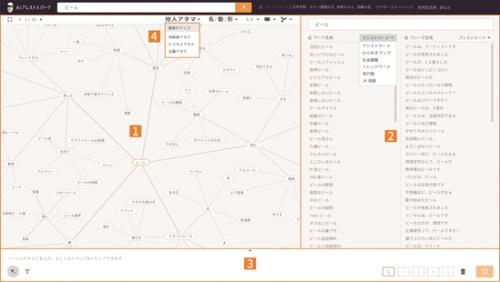 AIブレストスパークのメイン画面