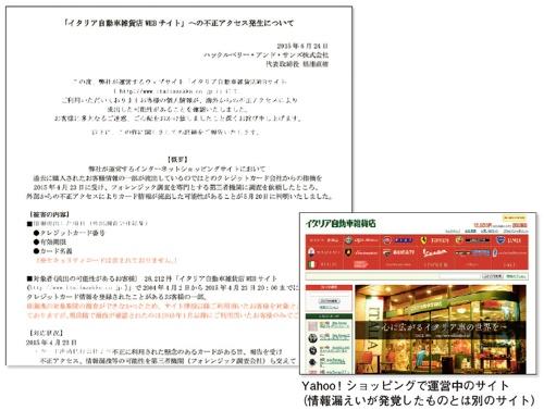 図1●カード情報漏えいを公表する文書