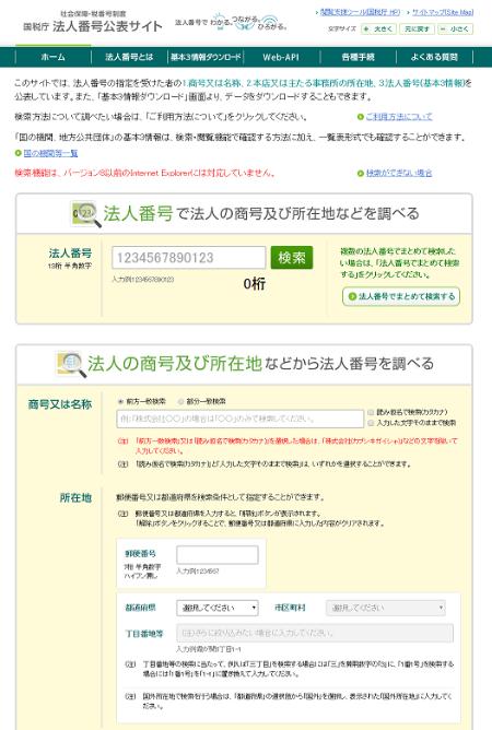 図1●国税庁の「法人番号公表サイト」