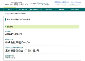 図2●法人番号公表サイトで検索した日経BP社の法人番号や所在地