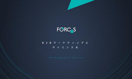 FORCASのメーン画像