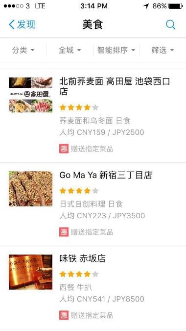 写真2●スマートフォン用アプリでは、店舗のキャンペーン情報なども受け取れる